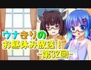 【VOICEROIDラジオ】ウナきりのお昼休み放送! #32