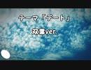 【セリフ】デート PART1 (新メンバー)