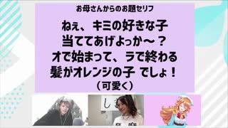【しき友】2020/04/18放送 お題セリフまとめ【ギバラ】