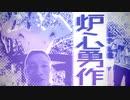 炉心ゆうさく(Ryu☆ remix)~肉体と肉体がぶつかり合う『超』絶雄交尾~