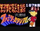 【プロ野球ファミリースタジアム】発売日順に全てのファミコンクリアしていこう!!【じゅんくりNo187_11】