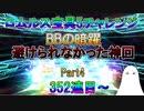 【FGO】ロムルス宝具5チャレンジPart4 352連目~ BBの暗躍:避けられなかった神回【ゆっくり】