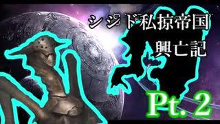 stellaris:シシド私掠帝国興亡記Pt.2【ゆ