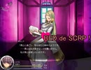 【Succubus Rhapsodia】BED de SCRP! (2nd7裏)【ゆっくり実況】