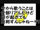 <オリジナル曲PV>今から歌うことは全部リアルだけど何が起きても批判すんじゃねーぞ!