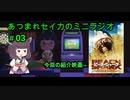【ビーチシャーク】あつまれセイカのミニラジオ#03【VOICEROIDラジオ】