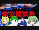 【限定】味方だけど最後に裏切るインサイダーゲーム~未公開試合~