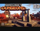 Slowly Micra Dungeons Part 3 [Minecraft Dungeons]