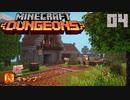 ゆっくりマイクラダンジョンズ Part4【Minecraft Dungeons】