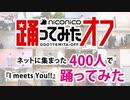 【踊オフ公式】ネットに集まった400人で『I meets You!!』踊ってみた【ネット超会議2020】