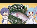 【ボイロ釣り】かんつり行きましょう!3