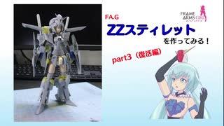 【FA.G】ZZスティレットを作ってみる!