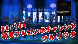 【ミリシタ実況 part94】失敗したら10連ガシャ!初見フルコンボチャレンジ!【クルリウタ】
