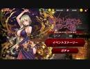 【アクション対魔忍】呪われし魔女と縛りつく輪 上級5【さくら】