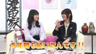 津田美波の津田家 -TSUDAYA-#57 ゲスト:金子有希