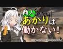 【kenshi】Trading business Akari kenshi life 17【VOICEROID commentary】