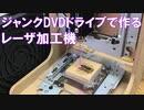 ジャンクDVDドライブで作るレーザ加工機