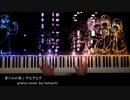 【俺ガイル3期 OP】芽ぐみの雨 / やなぎなぎ【ピアノ】