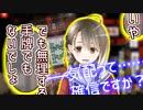 【2分で解説】楠栞桜が役満捨てて漫画みたいな8sビタ止め【ガチ検討】