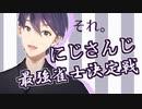 【剣持刀也】最強雀士決定戦【まとめ?】