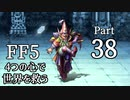 【FF5】4つの心で世界を救う Part 38【VOICEROID実況】