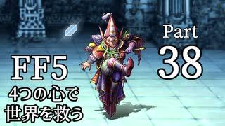 【FF5】4つの心で世界を救う Part 38【VOI