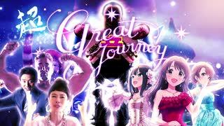 超 Great Journey
