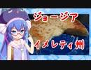 【あつまれ!1分弱料理祭】オトマチ桜乃パンまつり ハチャプリ(イメルリ)
