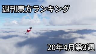 週刊東方ランキング 20年4月第3週