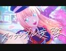【MMD刀剣乱舞】スクランブル交際【粟田口短刀年長組】