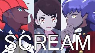 【MMDポケモン】SCREAM【ユウリ/ダンデ/キ