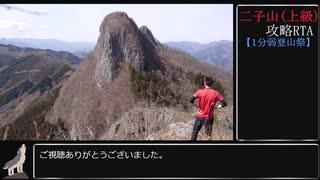 【1分弱登山祭】お手軽二子山(上級コース