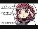 ファミコン音源・マギアレコード 魔法少女まどか☆マギカ外伝 ...