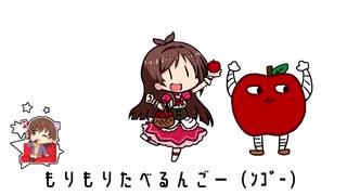 本田未央に『たべるんごのうた』を歌って