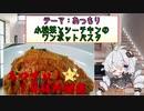 【あつまれ!1分弱料理祭】その3「小松菜とシーチキンのワンポットパスタ」【あつもり】