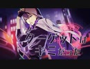 【ニコカラ】ターゲットはキミだった《志麻》(On Vocal)-4