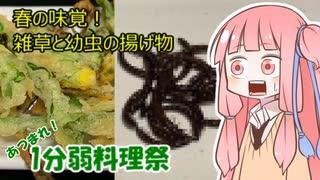 【あつまれ!1分弱料理祭】春の雑草とミル