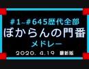 【2020最新版】ぼからん歴代門番のメドレー【#1~#645】