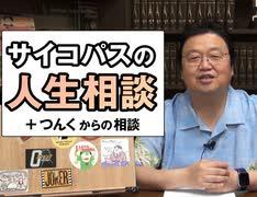 #331 岡田斗司夫ゼミ サイコパスの人生相談 - つんく相談 -『美女と野獣』+放課後放送(4.47)