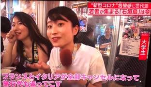大学生さん、石垣島で旅行中イキる【コロ