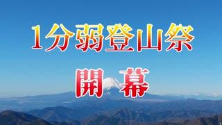 【1分弱登山祭】高尾山(稲荷山ルート)攻