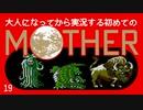 卍【大人になってから実況する初めてのマザー】19(ch限定)