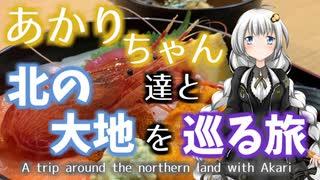 あかりちゃん達と北の大地を巡る旅 【2019