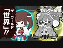 Unakiwa is just Breath of the Wild #6【VOICEROID実況】