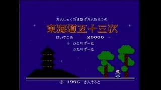 【実況】東海道五十三次をいい大人達が本