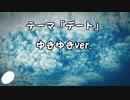 【セリフ】デート PART2 (新メンバー)
