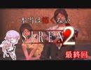 【結月ゆかり実況】本当は怖くないSIREN2 最終回【縛りプレ...