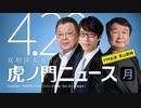 【DHC】2020/4/20(月) 青山繁晴(VTR出演)×須田慎一郎×竹田恒泰×居島一平【虎ノ門ニュース】