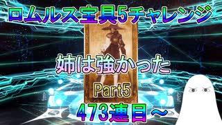 【FGO】ロムルス宝具5チャレンジPart5 473連目~ 姉は強かった【ゆっくり】