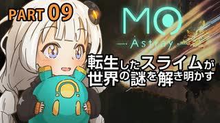 【MO:Astray】 転生したスライムが世界の